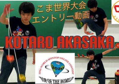 Kotaro Aksaka 赤坂幸太郎-こま世界大会 (Japan) OSWC 2020