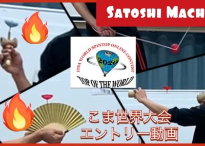 Satoshi Machida 町田諭史 こま世界大会 (Japan) OSWC 2020