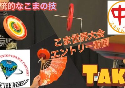 Taka Hasegawa 長谷川貴彦-こま世界大会(Japan) OSWC 2020