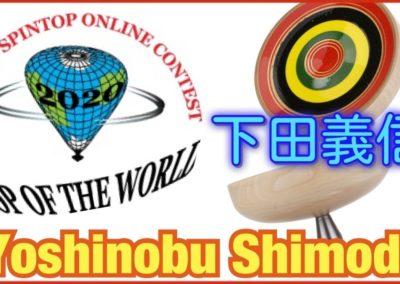 Yoshinobu Shimoda 下田善信 (Japan) OSWC 2020